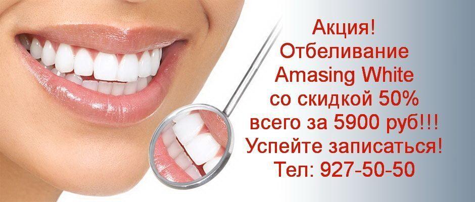Отбеливание зубов эмейзинг вайт